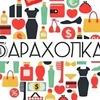 УФА БАРАХОЛКА - БАШКИРИЯ