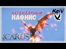 Icarus Пламенный Нафнис легенда Пресыщенных Пустошей How tame Fiery Scarlet Naphnis