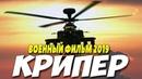 ФИЛЬМ ПОКОРИЛ РОССИЮ КРИПЕР Русские военные фильмы 2019 новинки HD