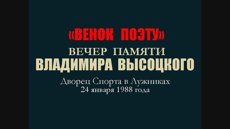 Концерт Венок Поэту посвященный 50 летию Владимира Высоцкого 1988 год