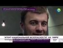 Наш ответ Бонду_ «Агент национальной безопасности» на телеканале «МИР» - МИР 24