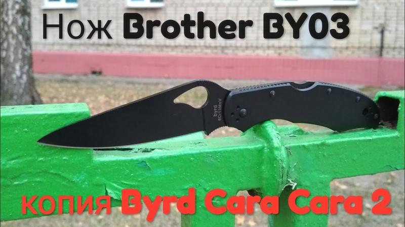 Нож Brother BY03 - копия Byrd Cara Cara 2 . Первый заказ с Gearbest