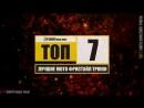 МОТОФРИСТАЙЛ ЛУЧШЕЕ - ТОП 7 - Лучшие мото трюки фристайл 2016 - Сумасшедшие прыжки на мотоциклах