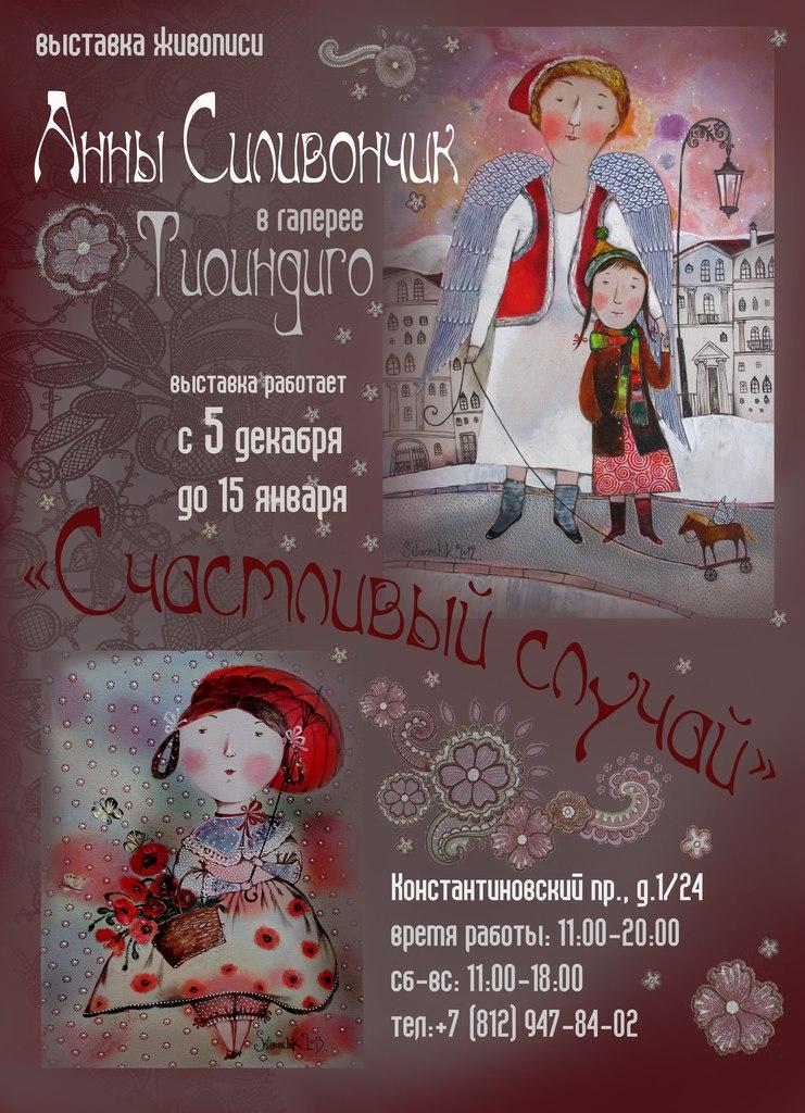 """""""Счастливый случай"""" - выставка Анны Силивончик пройдет в Петербурге"""