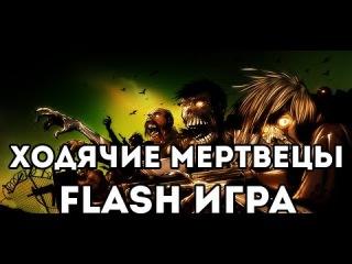 [FLASH ИГРА] DEAD ZED 2 - ХОДЯЧИЕ МЕРТВЕЦЫ