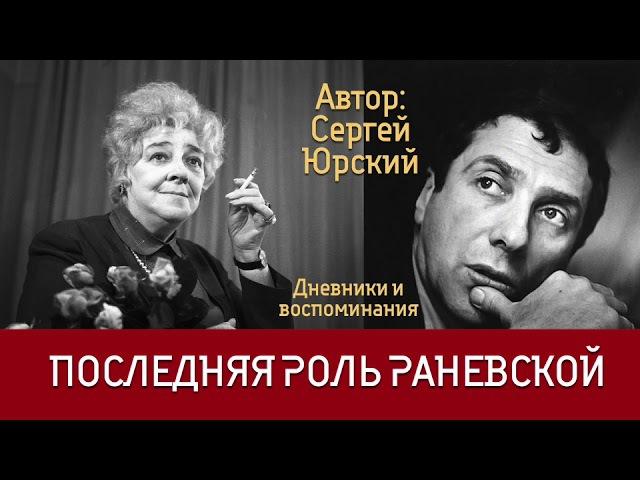 Последняя роль Раневской. Дневник воспоминаний Сергея Юрского