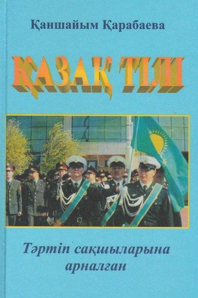 Учебник казахского языка для сотрудников МВД