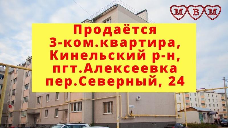 ПРОДАЁТСЯ 3-ком.квартира, Кинельский р-н, пгт.Алексеевка, пер.Северный, 24