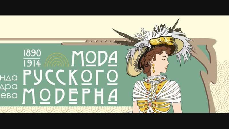 Выставка Мода русского модерна1890 1914 Из Фонда А Васильева на Витебском вокзале СПб