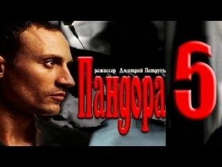 Пандора - Русский сериал 5 серия