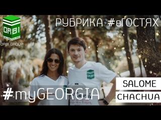 Salome Chachue - вГостях myGeorgia финалистка шоу ТанцыСоЗвездкамиГрузия