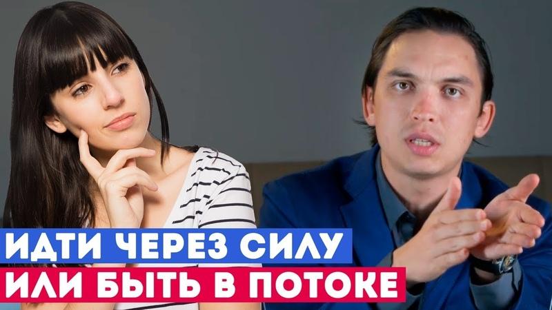 Идти через Силу или Быть в Потоке - Петр Осипов