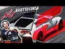 Стрим Стрингрэй и Спа, держите меня! / Assetto Corsa