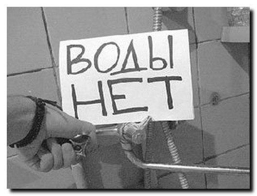 В Таганроге отключают воду