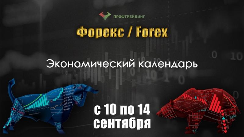 Обзор экономического календаря рынка Форекс на торговую неделю с 10 по 14 сентября 2018 г.