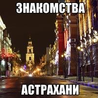 vap_astrakhan