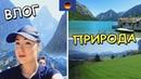 ВЛОГ Летний РЕЛАКС ➜ Лазурное Озеро - Альпы【ЖИЗНЬ в ЕВРОПЕ - ГЕРМАНИЯ 】