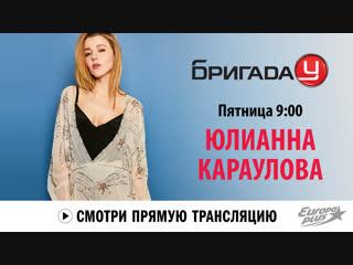 Юлианна Караулова в Бригаде У!