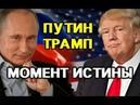 СРОЧНО Кто кого Мир замер в ожидании встречи Путин Трамп