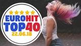 ЕвроХит ТОП 40 Хит-Парад за неделю от 22 Июня 2018 Европа Плюс EUROPA PLUS EuroHit TOP 40