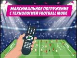 Спортивный режим в телевизорах