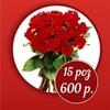 Цветы, Розы в Омске Купить и Доставка 50-50-94