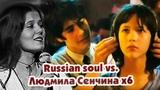 Russian soul vs. Людмила Сенчина х6