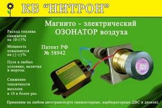 """В КБ  """"Нитрон """" г Самара, разработан и освоен в серийном производстве мощный озонатор воздуха, применимый на любом..."""