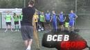 Первая тренировка КомандыГермана. Просмотр новичков. Выбираем название. (серия 6 feat весь состав)