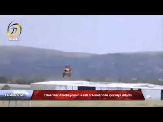 Ocaq Tv - Ermənilər Azərbaycanın silah arsenalından qorxuya düşdü.