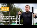 """Инструкция по применению - Тренажёр """"Лыжник"""""""