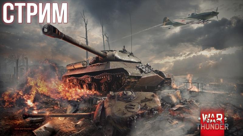 War Thunder: Т-44-100! ИС-3! Объект 906! - Качаем! Страдаем! под музыку Gorillaz!