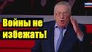 Порошенко цепной пес США! ЖЕСТКОЕ выступление Жириновского у Соловьев. Студия в ШОКЕ!