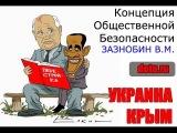 Что должно было произойти на Украине и какой сценарий возможен сейчас? Зазнобин В. М. 19.04.2014 г (часть лекции)