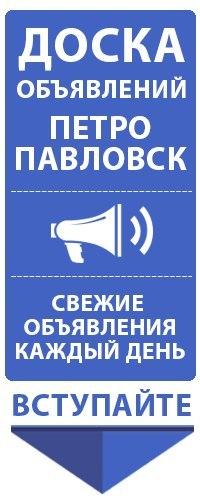 Доска объявлений на камчатке подать объявление на автосайты россии