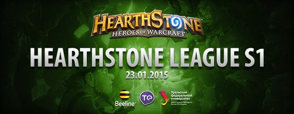 ЕФКС HEARHTSONE LEAGUE S1
