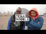 Первый конкурентоспособный электромобиль Tesla Model S - Большой тест-драйв (видеоверсия) / Big Test Drive (videoversion) - Тесла Моторс Модель Эс