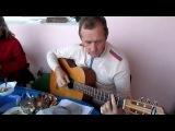 Владимир Зачепа - Не покидай (Стихи Игорь Царёв, муз. Владимир Зачепа)