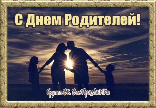 Поздравление с днем родителей 98