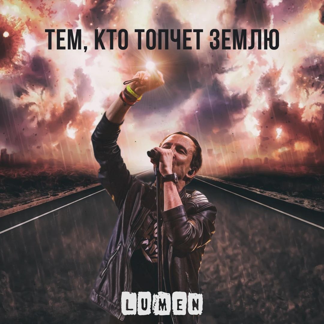 Lumen - Тем, кто топчет землю (Single)