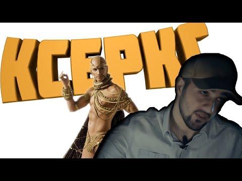 Ксеркс - 300 спартанцев и греко персидская война / бич - персидская империя