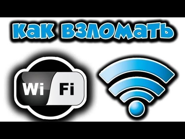Слабые пароли или как взломать wifi.