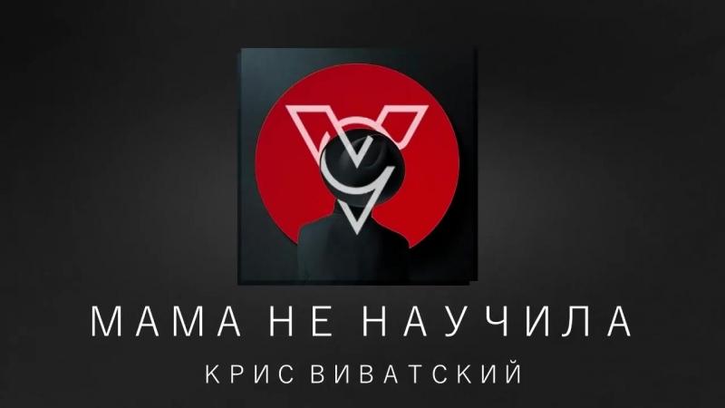 Крис Виватский - Мама не научила