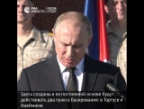 Путин о террористах в Сирии