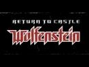 Прохождение продолжается. Return to Castle Wolfenstein.