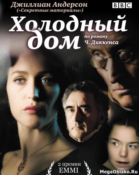 Холодный дом (1-15 серии из 15) / Bleak House / 2005 / ПМ / DVDRip