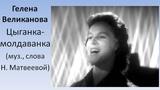 Гелена Великанова Цыганка молдаванка