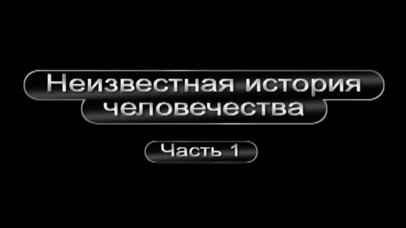 Георгий Сидоров. Неизвестная история человечества Часть 1