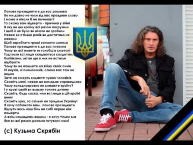 Остання пісня Кузьми Скрябiна - Панове Президенте (РадиоЦех)