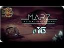 MarZ: Tactical Base Defense[16] - Ничья земля (Прохождение на русском(Без комментариев))